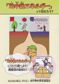子ども向け協会パンフレット