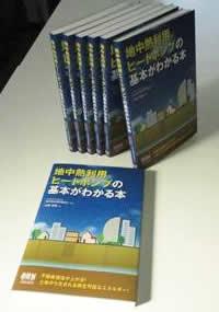 地中熱利用ヒートポンプの基本がわかる本