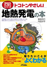 トコトンやさしい地熱発電の本
