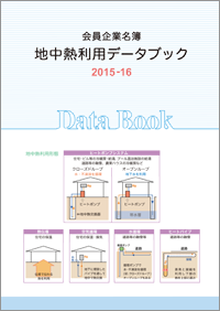 データブック・表紙