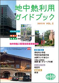 地中熱利用ガイドブックVol.2・表紙