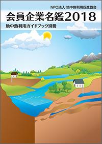 地中熱利用ガイドブックVol.5