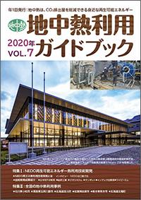 地中熱利用ガイドブックVol.7