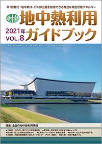 地中熱利用ガイドブックVol.8
