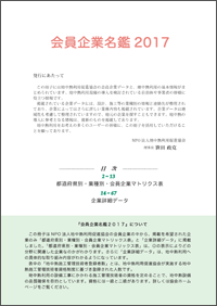 地中熱利用ガイドブック別冊 会員企業名鑑2017・目次